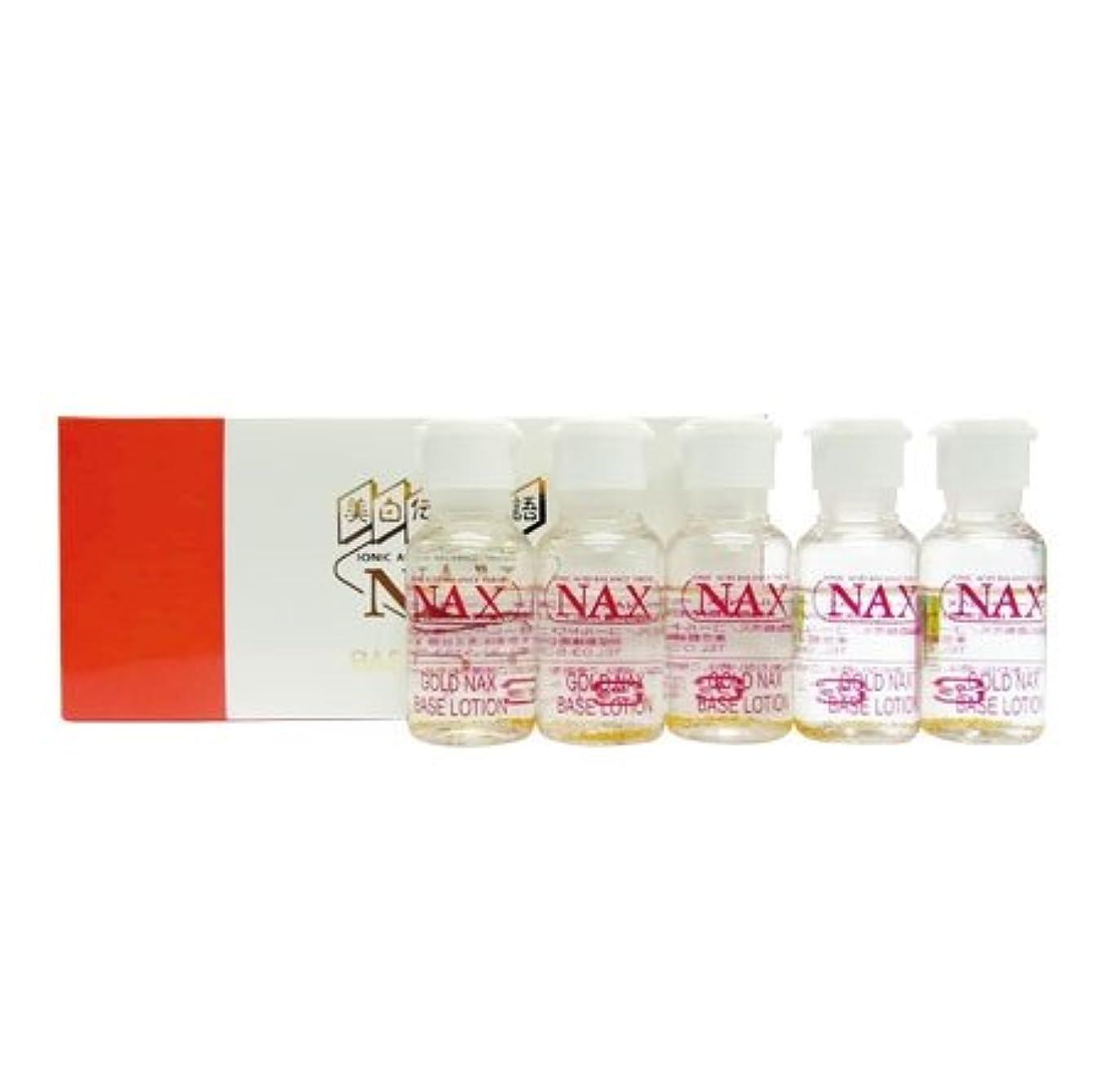 音楽硫黄ひらめきゴールドコスメ NAX ベースローション 化粧水 超敏感肌用 12.5ml×5本