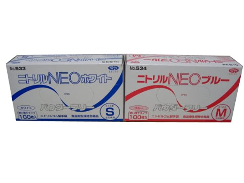ペースピジン装備する使い捨て手袋 エブノ ニトリルNEO No.533 粉無※白S 100枚X30箱 3000枚