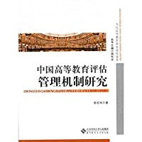 Higher contemporary research frontier FORUM: China Higher Education Evaluation Management Mechanism(Chinese Edition)