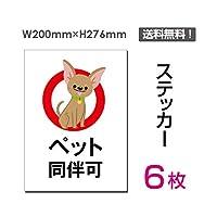 「ペット同伴可」【ステッカー シール】タテ・大 200×276mm (sticker-055-6) (6枚組)