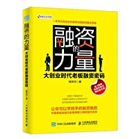 The power of financing: big business era boss financing password(Chinese Edition)