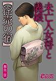 未亡人女将と義娘【淫売の宿】 (フランス書院eブックス)