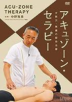 【DVD】少数穴・無痛の即効治療 アキュゾーン・セラピー (<DVD>)