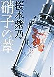 硝子の葦 (新潮文庫)