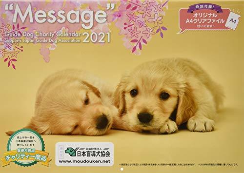 """盲導犬チャリティー壁掛カレンダー""""Message"""" 2021 ([カレンダー])"""