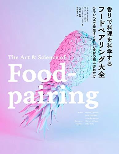 香りで料理を科学する フードペアリング大全 分子レベルで発想する新しい食材の組み合わせ方