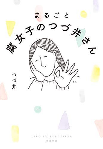 まるごと 腐女子のつづ井さん (文春文庫)