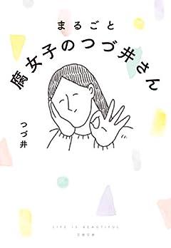 まるごと 腐女子のつづ井さん (文春文庫 つ 27-1)