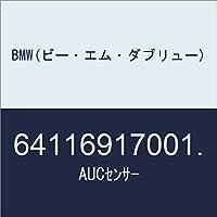 BMW(ビー・エム・ダブリュー) AUCセンサー 64116917001.