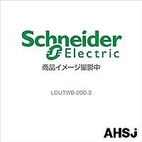 シュナイダーエレクトリック LOUTWB-200-3 (旧アロー) SN-