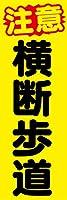 『60cm×180cm(ほつれ防止加工)』お店やイベントに! のぼり のぼり旗 のぼり のぼり旗 注意 横断歩道