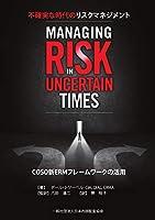 不確実な時代のリスクマネジメント―COSO新ERMフレームワークの活用