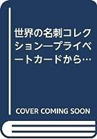 世界の名刺コレクション―プライベートカードからショップカードまで世界中のカードをコレクション!!
