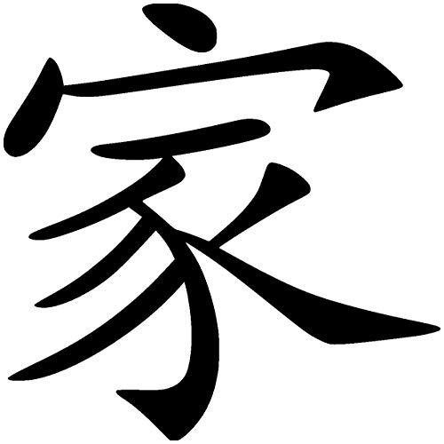 Samunshi® Wandtattoo chinesisch Familie Schriftzeichen in 5 Größen und 19 Farben (9,2x10cm schwarz)
