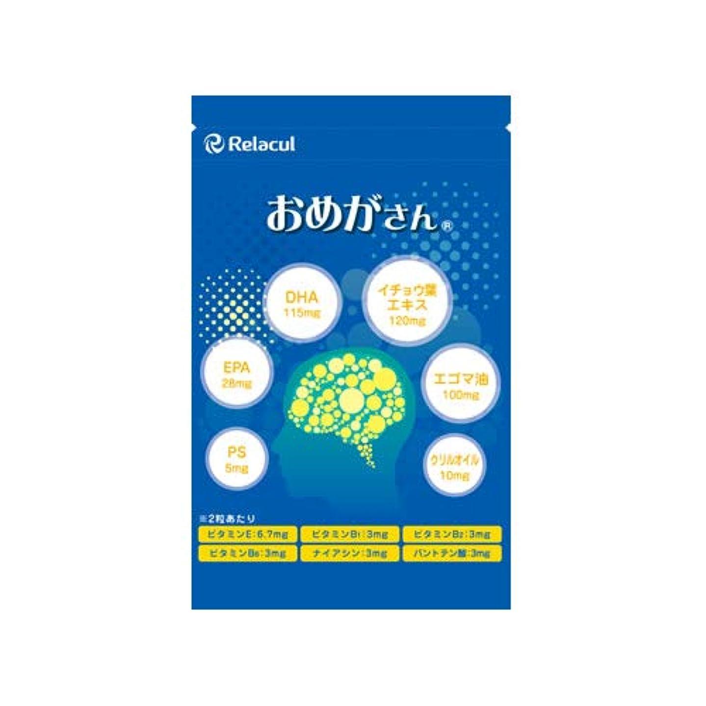 インフレーション処理振り返るオメガ3脂肪酸 DHA EPA サプリ ( 日本製 ) うっかり 対策 サプリメント [偏った食生活に] フィッシュオイル イチョウ葉エキス エゴマ油 クリルオイル [ おめがさん 1袋 ] 60粒入 (約1か月分)