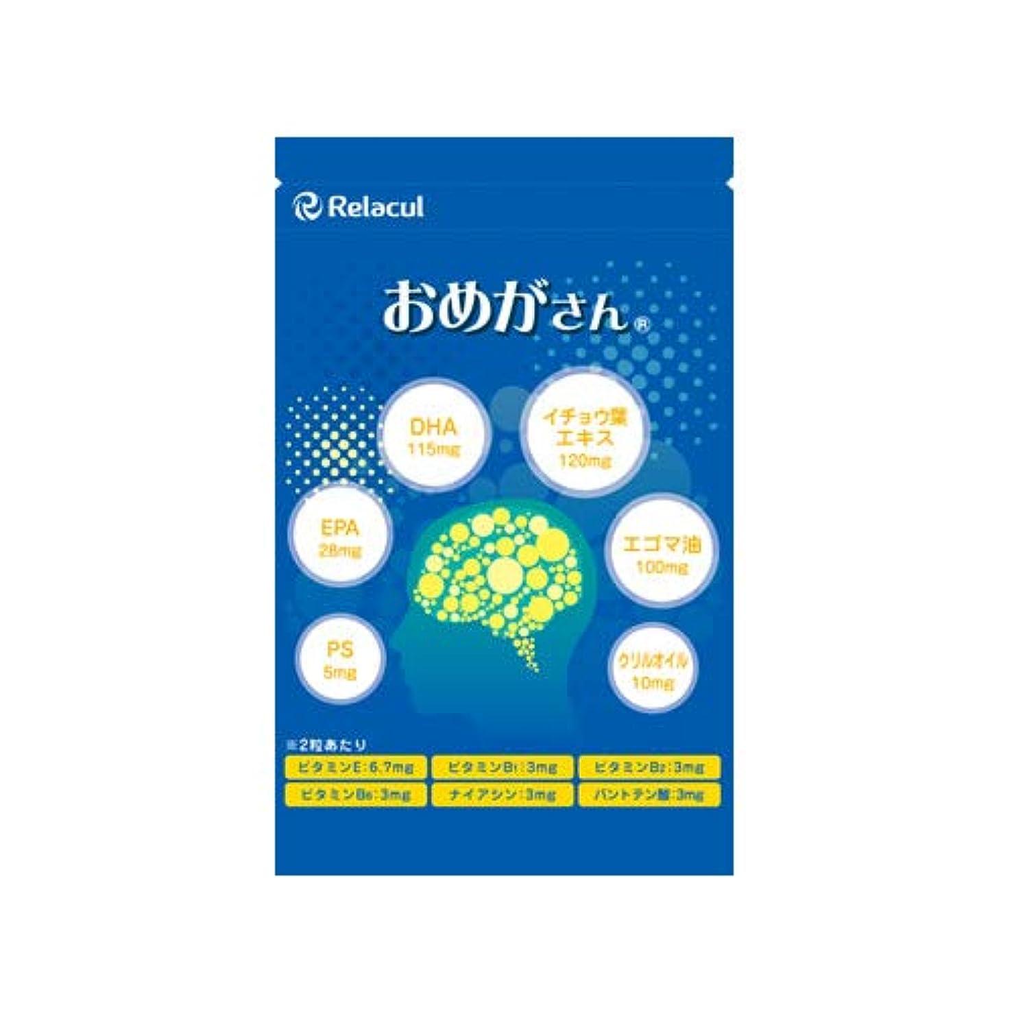 しばしば改修するアプローチオメガ3脂肪酸 DHA EPA サプリ ( 日本製 ) うっかり 対策 サプリメント [偏った食生活に] フィッシュオイル イチョウ葉エキス エゴマ油 クリルオイル [ おめがさん 1袋 ] 60粒入 (約1か月分)