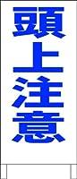 シンプルA型スタンド看板「頭上注意(青)」【工事・現場】全長1m