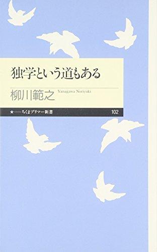 独学という道もある (ちくまプリマー新書)