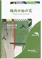 梅雨の柚の花【朗読CD文庫】 (剣客商売)