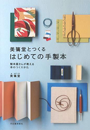 美篶堂とつくるはじめての手製本: 製本屋さんが教える本のつくりかた