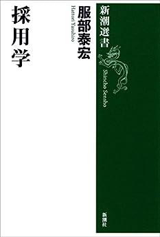 [服部 泰宏]の採用学(新潮選書)