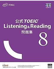 公式TOEIC Listening & Reading 問題集 8