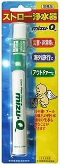 ストロー浄水器 mizu-Q(ミズキュー) 日用品 防災グッズ(防災用品) 避難・持出用品 [並行輸入品]