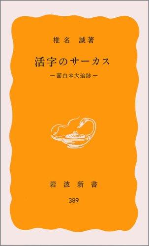 活字のサーカス―面白本大追跡 (岩波新書)
