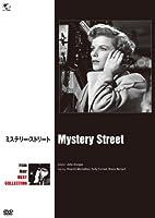 ミステリー・ストリート [DVD]