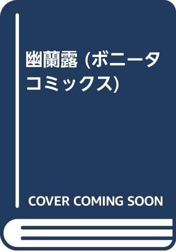 幽蘭露 (ボニータコミックス)の詳細を見る