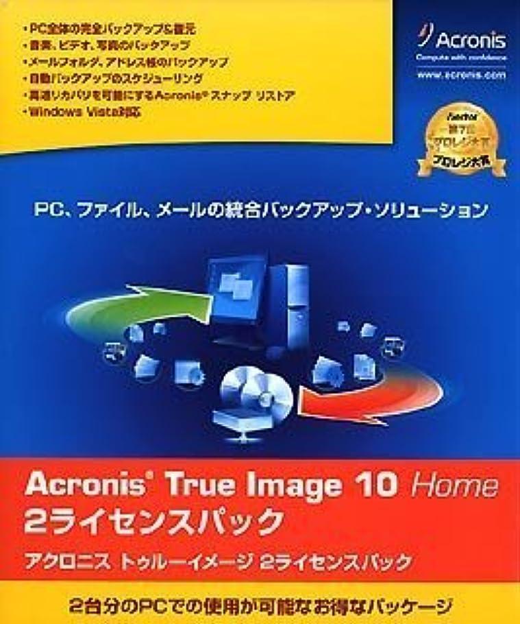 不明瞭測定抗議Acronis True Image 10 Home 2ライセンス版