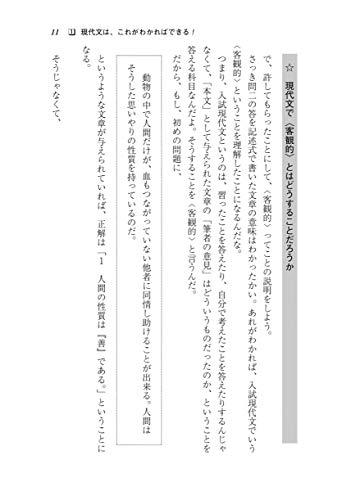 代々木ライブラリー『《改訂版》田村のやさしく語る現代文』