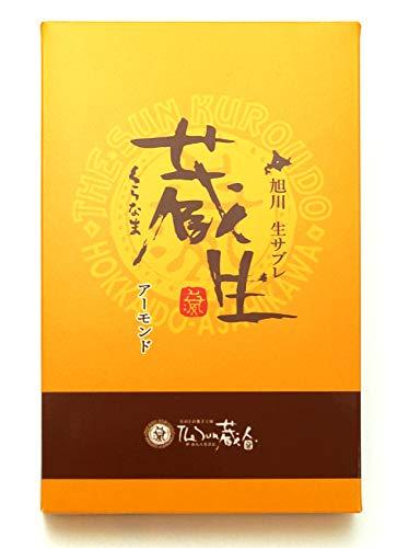 【ザ・さんくろうど】生チョコしっとりサブレ 蔵生(くらなま)アーモンド 6枚入り 北海道限定・北海道お土産