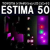 エスティマ 50系 ピンク LEDシフトポジションライト(シフトゲート横) GSR50,GSR55,ACR50,ACR55 SL-ES50-PK