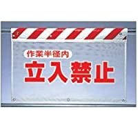 安全・サイン8 風抜けメッシュ標識(ガードシート)「作業半径内 立入禁止」 垂れ幕標識 エプロン標識 730×900mm