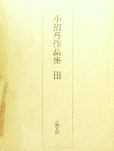 小沼丹作品集〈3〉 (1980年)