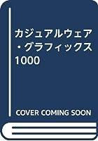 カジュアルウェア・グラフィックス1000