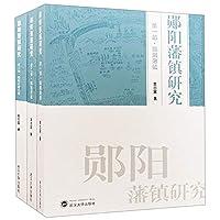 郧阳藩镇研究(全3册)*
