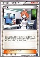 ポケモンカードXY アズサ 青い衝撃(PMXY8)/シングルカード