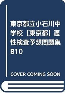 東京都立小石川中学校【東京都】 適性検査予想問題集B10