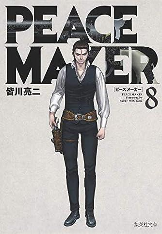 PEACE MAKER 8 (集英社文庫(コミック版))