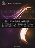 ピアノソロ ドラゴンシリーズ フランス管弦楽名曲集 (ピアノソロドラゴン)