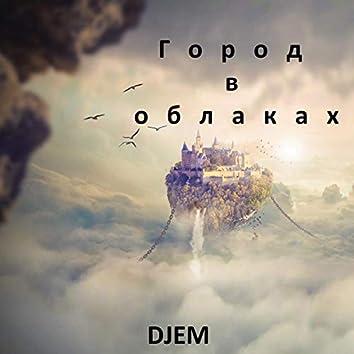 Город в облаках