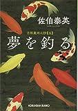 夢を釣る: 吉原裏同心抄(五) (光文社時代小説文庫)