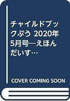 チャイルドブックぷう 2020年 5月号―えほんだいすき!