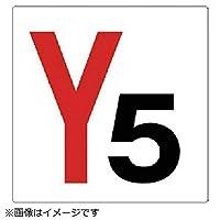 346-251 通り芯表示板Y5