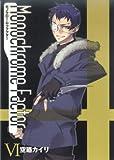 モノクローム・ファクター 6 (マッグガーデンコミック avarusシリーズ)