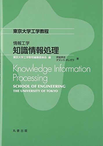 東京大学工学教程 情報工学 知識情報処理の詳細を見る