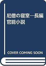尼僧の寝室―長編官能小説