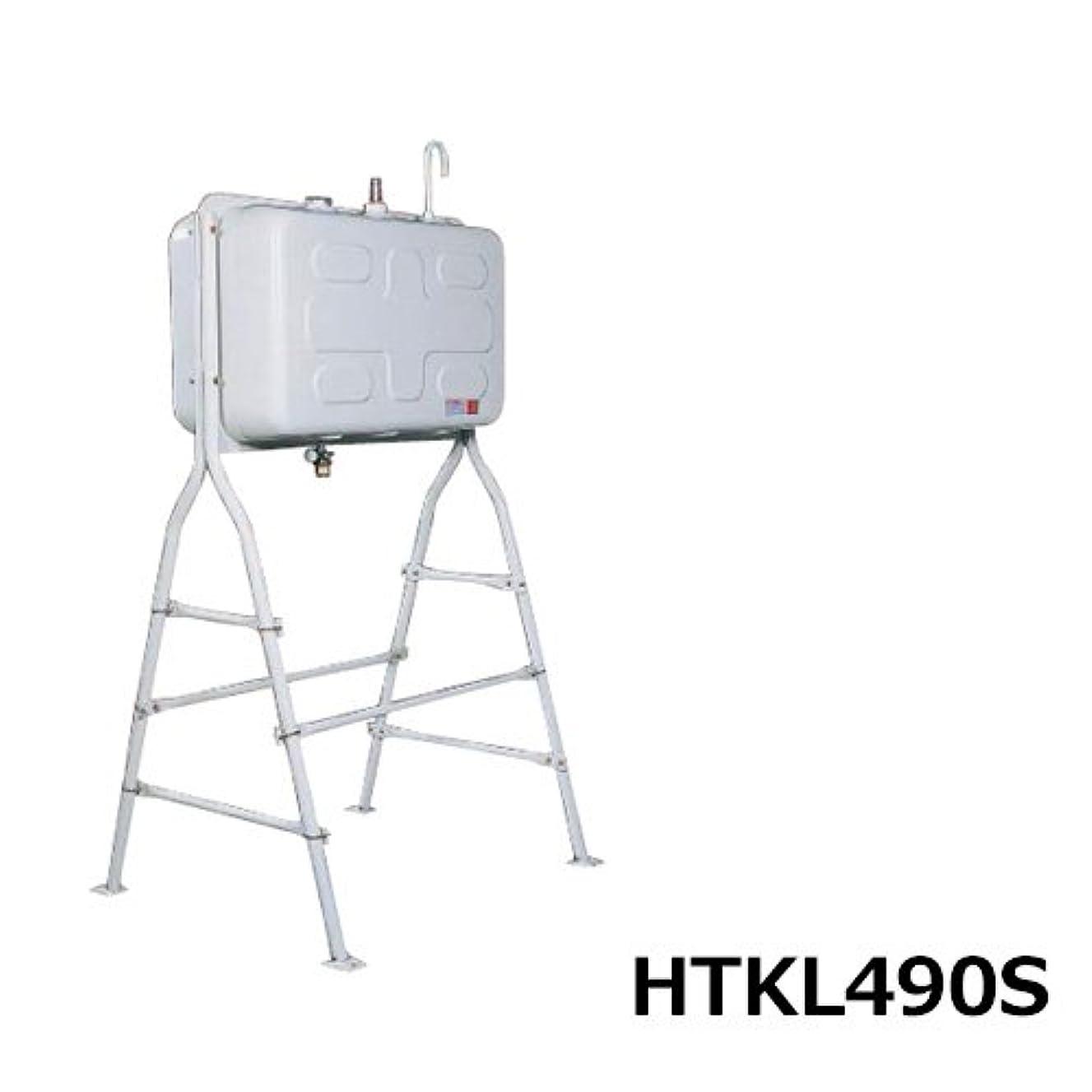 知り合い高架君主制屋外用ホームタンク 490型 長脚 HTKL490S 3ウェイストレーナー付